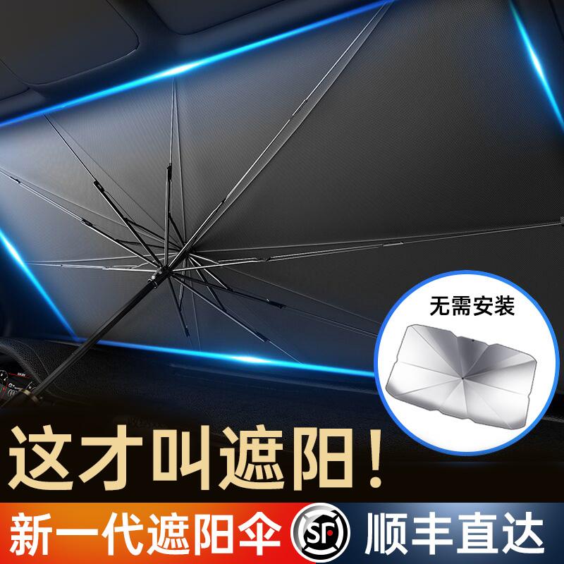 Voiture écran solaire crème solaire isolation thermique parapluie de type lunette avant capot voiture parapluie parapluie avec des artefacts