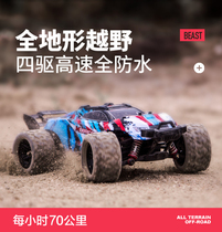 rc remote control car toy four-wheel drive waterproof remote control car high-speed professional off-road climbing remote control car high-speed drift
