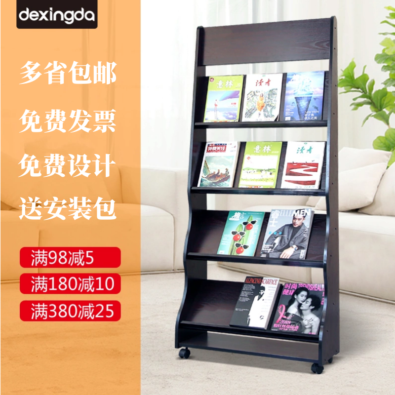 Simple book and newspaper shelves wooden magazine rack floor-to-ceiling data rack household map display rack newspaper shelf single-page propaganda rack