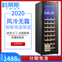 Curtis air-cooled 46 compressor red wine cabinet warm hanging glass wine cabinet home ice bar tea cabinet with lock