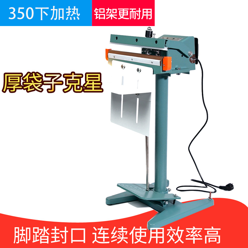 Foot sealing machine Plastic bag PE film foot stepping on vertical aluminum rack heating Live fish packaging transport bags commercial continuous heat shrinkage film rice tea aluminum foil bag packaging machine