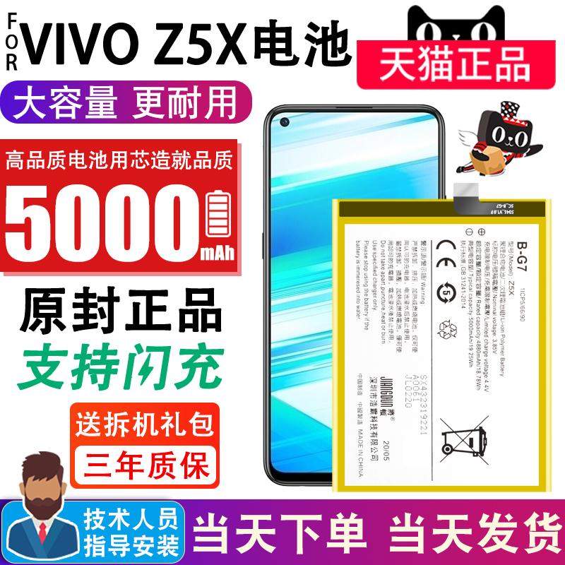Remplacez la batterie par un téléphone amélioré vivo z5x à grande capacité d'origine pour la batterie vivoZ5x Intégrée plaque magique B-G7 étape haute z5x