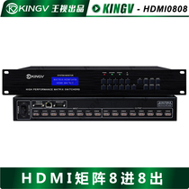 King 4K digital HD HDMI Matrix 8 into 8 out of 4 into 16 switch x Blue serial port remote network port APP
