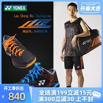 Yonex 03zex badminton shoes YY feather shoes Li zongwei with the new color Yuanyang double-edged shb03lcw