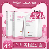 BODORME Natural Moisturizing Mask for Pregnant Women Nourishing and Repairing Skin Care Products for Pregnant and Lactation Period