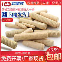 Round wood pin Xiaomu plug wood block wooden stick wooden stick twill wood nail wedge wood bolt wood needle solid wood furniture connector