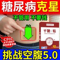Autocollants hypoglycémiques Nombril artefact autocollants Pied plaque plat sucre vertiges soif sucre dix-huit autocollants spéciaux