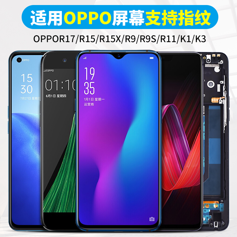 Suitable for oppo r15 screen assembly r9 r9s r9m r11s r17pro Original R15 dream version inside and outside OPPOR11 touch plus screen