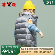 Yalu childrens down vest boys and girls in the big boy yang pie vest winter thick down jacket outside wearing a bumpy shoulder