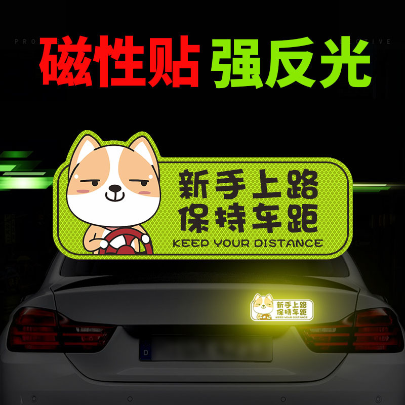 Novice road magnetic car paste car reflective electrostatic sticker practice logo creative text scratch block decoration