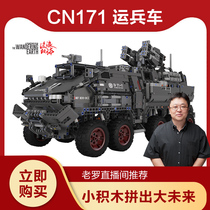 ONEBOT Wandering Earth Building blocks armored vehicle CN171 personnel carrier childrens toy assembly brick truck