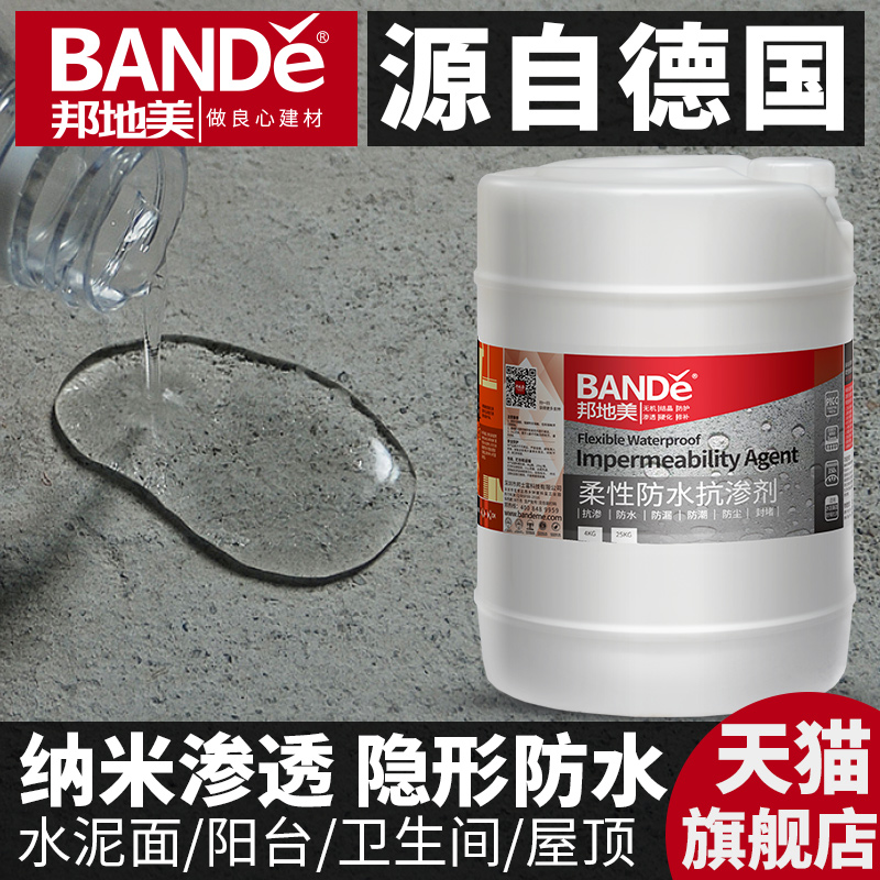 Bondimei nanometer waterproof penetrant mixed with cement exterior wall transparent waterproof paint glue roof waterproof toilet