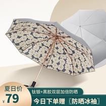 Vintage double sun umbrella womens super sunscreen UV protection folding barometer rain dual-use vinyl parasol upf50