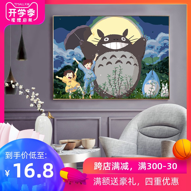 DIY digital oil painting hand-painted cartoon animation decompression oil painting hand-painted decorative painting Hayao Miyazaki