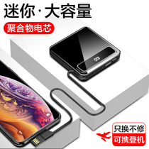 Mini Charging Po 20000mA Large Capacity Self-contained Wire Ultra-thin, Portable and Fast Charging Vio Millimeter Op Apple X Huawei Mobile Phone General Purpose Power Supply Punched Graphene