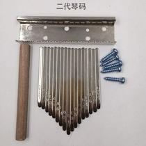Thumb piano 10 tone 17 tone 20 tone Kalemba generation second generation key universal replacement assembly DIY accessories