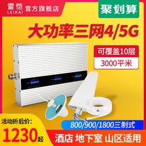 High-power mobile signal amplifier Mobile Unicom Telecom triple network 4G enhanced reception enhanced amplifier mountain area