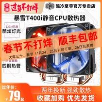 Cooler Master Blizzard t400i настольный процессор кулер компьютер CPU вентилятор с воздушным охлаждением 2011 PIN AMD Mute