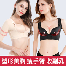 Chest support gathered to receive the deputy milk on the care to eliminate artifact thin arm outside the expansion arm correction adjustment body shaping underwear women