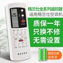 Galanz air conditioning remote control universal universal all original GZ-50GB GZ-31B03BKFR-26GW01D