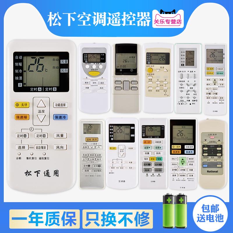 Panasonic climatisation télécommande universelle universelle A75C2665 4442 4431 2663 65 Guanle version originale