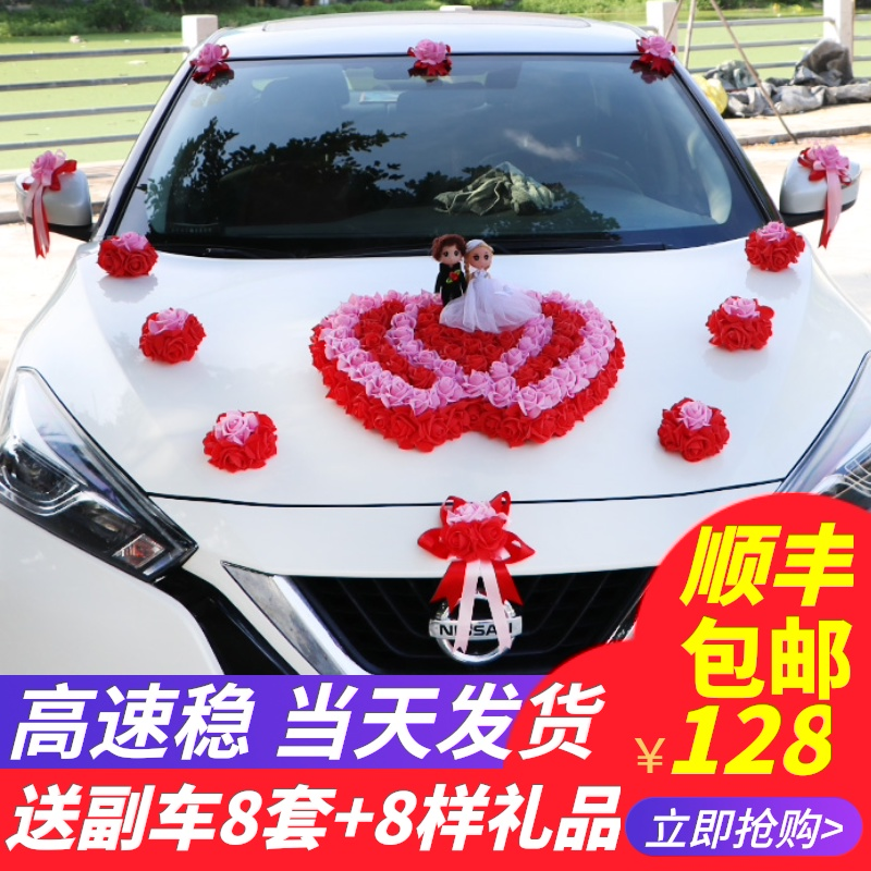Wedding car decoration supplies set shake sound with the Korean-style creative simulation flower head flower net red knot wedding car flower car set