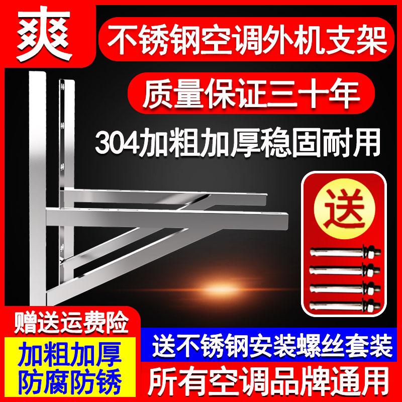 Épaissi 304 climatiseur en acier inoxydable support de machine externe Greox grand climatiseur 1.5p2 3P suspendu fer d'angle d'étagère