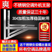 Thickened 304 stainless steel air conditioning outer machine bracket Gree Oaks big 1 5p2 3P air conditioning hanging shelf angle iron