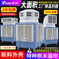 Wing dimension mobile industrial air cooler Water-cooled air conditioning Large factory Commercial aquaculture environmental protection water air conditioning refrigeration fan