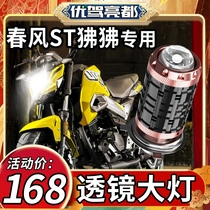 ST baboon motorcycle LED lens headlamp modified accessories high light near light one bulb three claws strong light