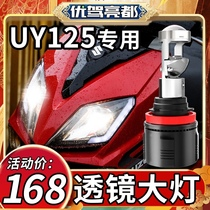 Suzuki UY125 scooter LED lens headlight modification accessories High light low light integrated H4 strong light bulb