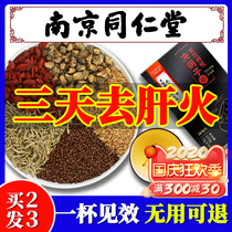 Chrysanthemums decided to raise liver tea bag clear liver clear stomach fire exuberant to clear liver fire liver poison oxen root detox
