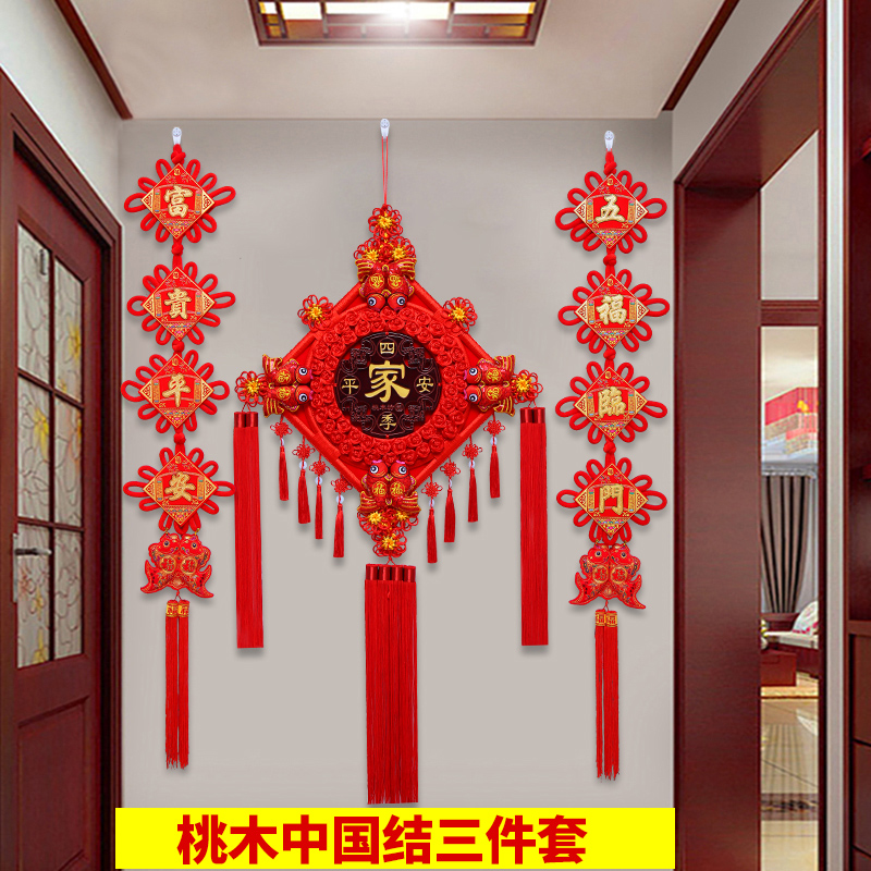 Peach wood Chinese knot decoration living room large Fu character decoration new house Xuanguan New Year TV wall to the joint small Peace Festival