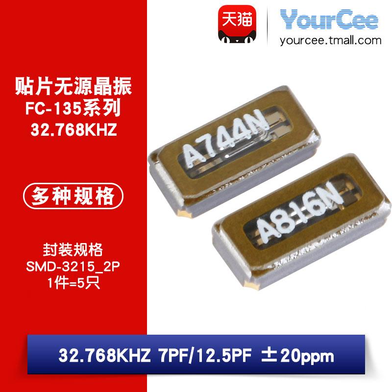Original FC-135 32.768kHz 12.5pF 7PF 20ppm 3215 patch passive crystal