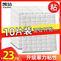 Wallpaper self adhesive 3D three-dimensional wall sticky bedroom warm decoration background wallpaper foam brick waterproof and moisture proof sticker