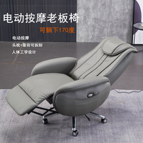 Electric boss chair Home office chair Reclining computer chair Leather massage chair Office comfortable business seat