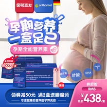 Orthomol gold folate calcium DHA vitamin 2 Box bonded for pregnant women in Germany