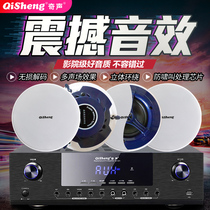 Strange sound set resistance surround intelligent ceiling speaker ceiling sound broadcasting background music coaxial home audio box