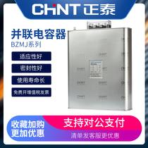 正泰电容器BZMJ0.45 0.4无功补偿自愈式低压并联电力补偿器450V