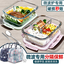 Glass lunch box office workers microwave oven heating separation bowl special seal with lid students when the lunch box set