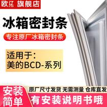 Suitable for the United States BCD refrigerator seal door seal Magnetic door seal Freezer double door seal universal