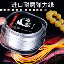 Wear-resistant import elastic line hand錬 leather string bead rope hand-worn beads of the loose text to play Buddha bead elastic wire rope