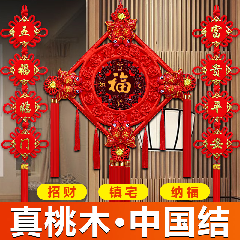 Peach wood Chinese knot decoration new home TV wall Fu word to the joint living room large high-end town house to move small decoration