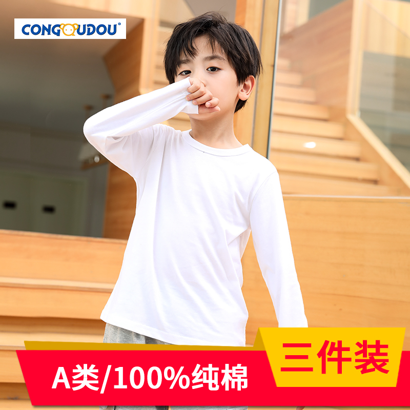 3 pieces of boys' long-sleeved t-shirts, children's cotton autumn pure color tops, big kids' white boys' bottoming shirts