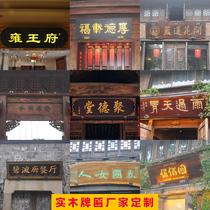 Dongyang sculpture sur bois plaque en bois massif Antique enseigne en bois personnalisé avant-toit boutique porte décoration Ancienne plaque en bois personnalisé