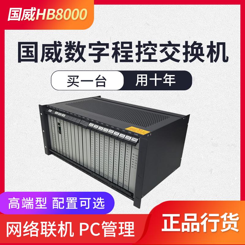 Guowei HB8000 commutateur téléphonique numérique contrôlé par le programme 16 32 48 64 en 128 144 160 176 192 208 hors ip système contrôlé commutateur Guowei machine numérique système contrôlé téléphone