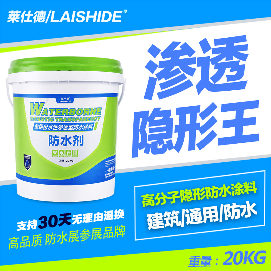 Toilet waterproof coating penetrating waterproof agent transparent waterproof glue roof waterproof and leak-repairing material external wall plugging fluid