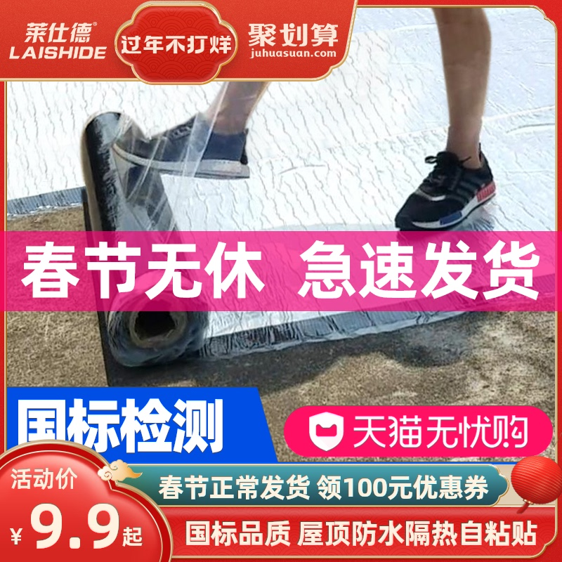 Les de building roof waterproof leak-repair material waterproof insulate asphalt coil strong tape paste to plug the leak king