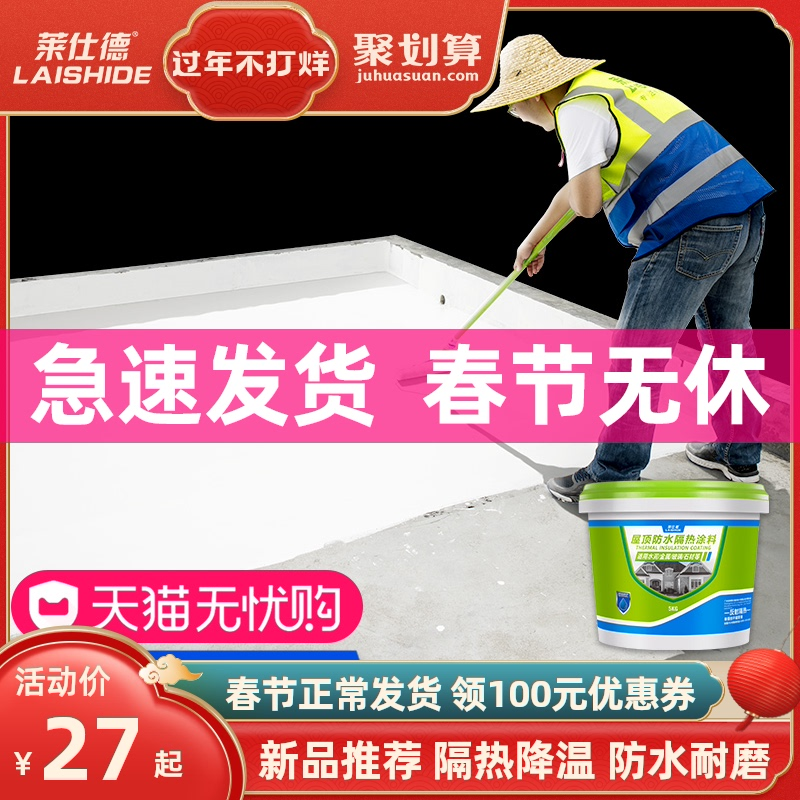 Lested roof insulation paint roof exterior wall waterproof sun protection material colored steel tile reflects insulation cooling paint