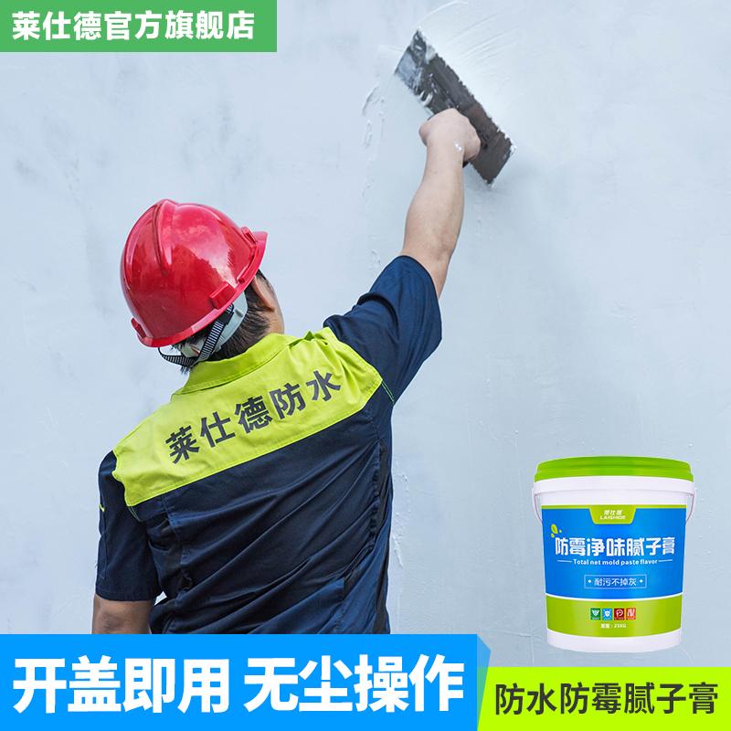 Lesde wall repair batch of soil paste moisture-proof mold-proof waterproof latex paint to repair the wall repair batch of soil household